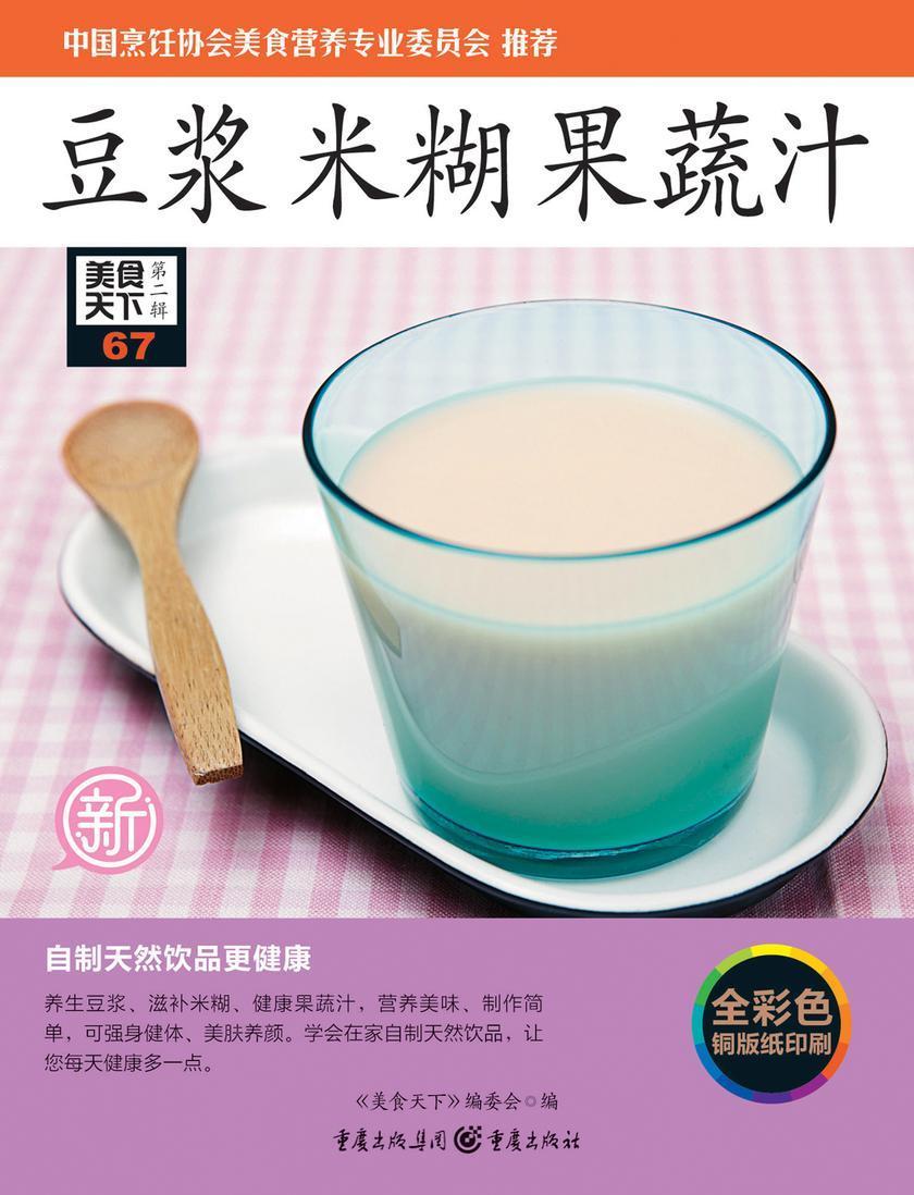 豆浆 米糊 果蔬汁