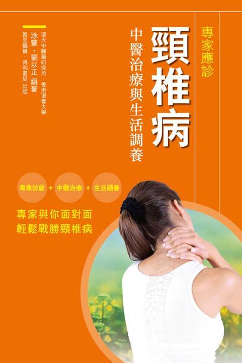 頸椎病:中醫治療與生活調養