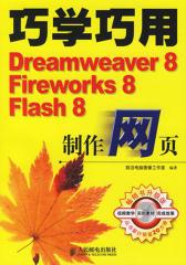 巧学巧用 Dreamweaver M X、Fireworks MX、Flash M X 制作网页(第3 版)(仅适用PC阅读)