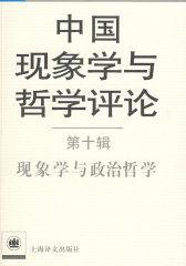 现象学与政治哲学(中国现象学与哲学评论 第十辑)(试读本)