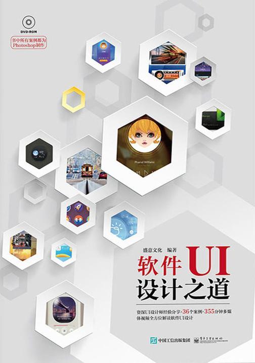 软件UI设计之道