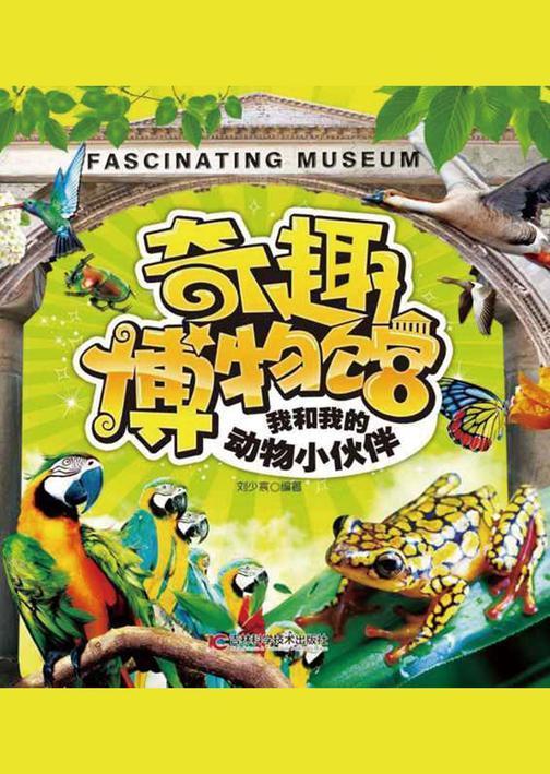 奇趣博物馆:我和我的动物小伙伴