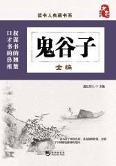 读书人典藏书系-鬼谷子全编