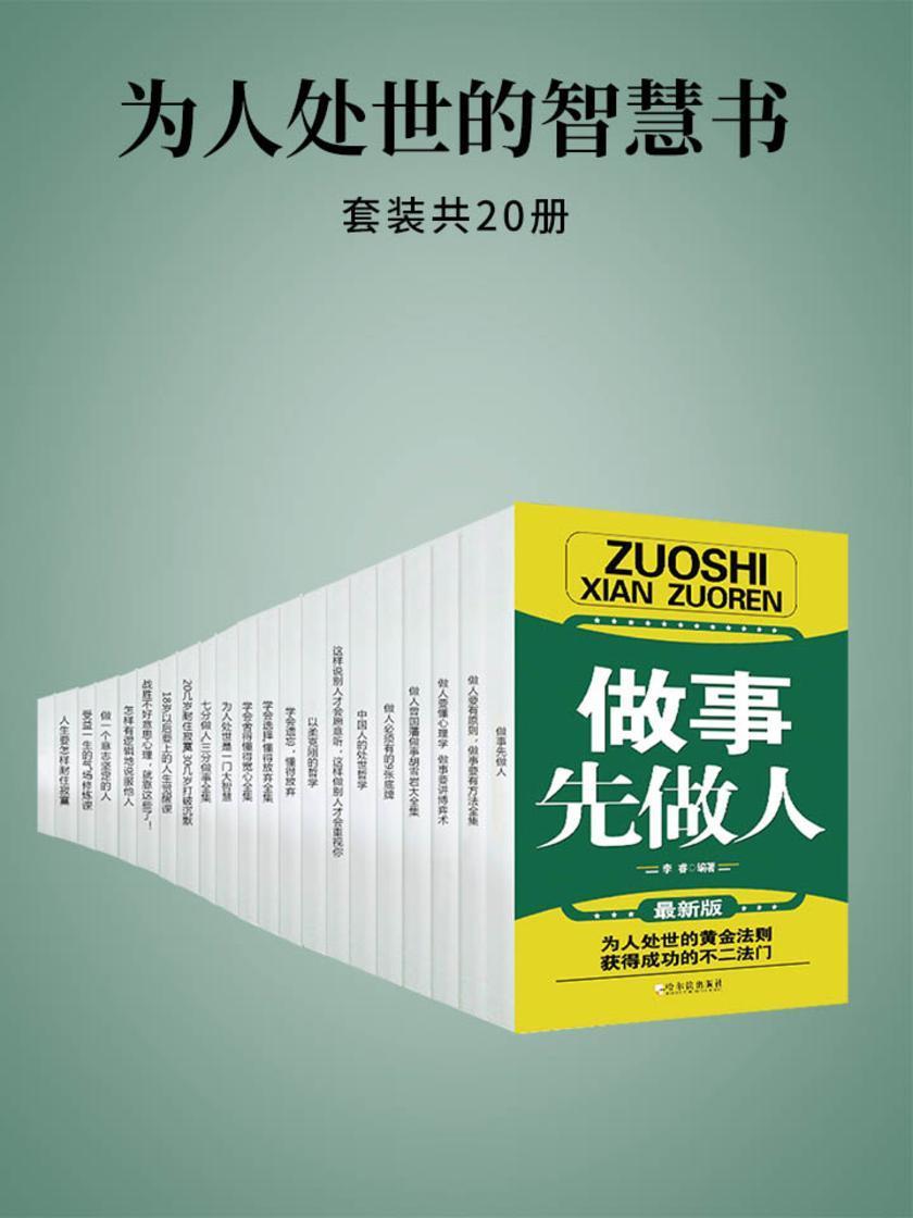为人处世的智慧书(套装共20册)