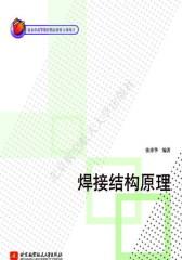 焊接结构原理(试读本)(仅适用PC阅读)