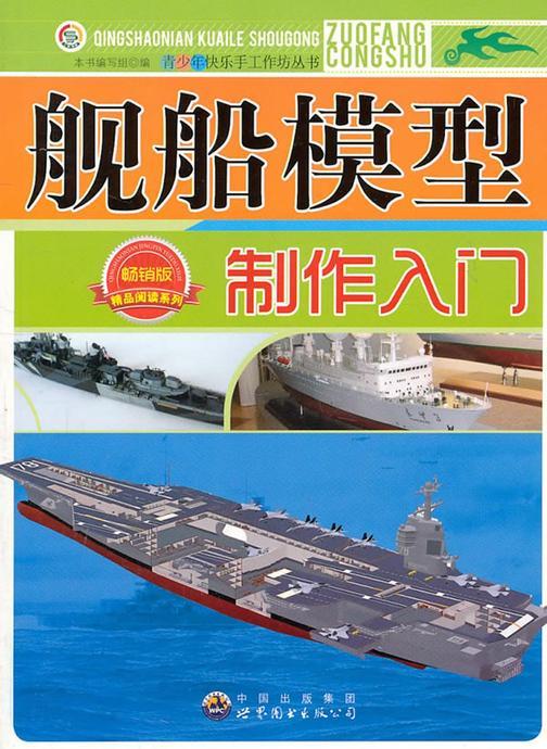 舰船模型制作入门
