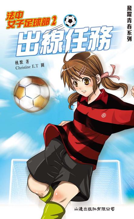 法中女子足球部2:出線任務