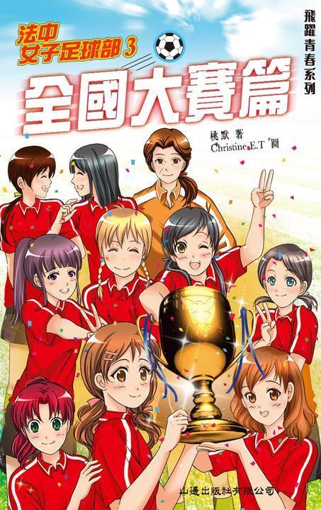 法中女子足球部3:全國大賽篇