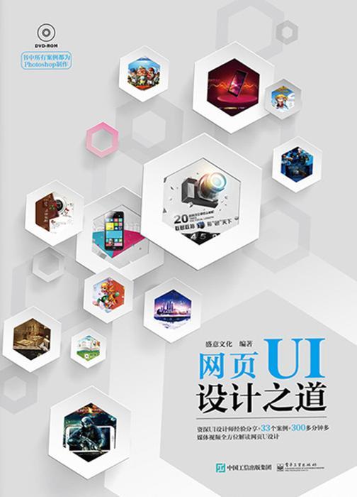 网页UI设计之道