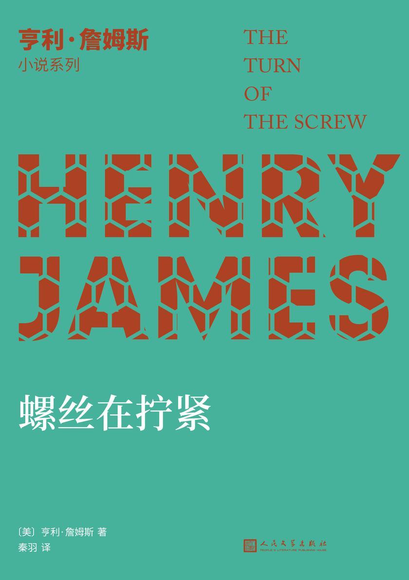 亨利·詹姆斯小说系列:螺丝在拧紧