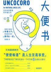 大便书(新体检手册)(试读本)
