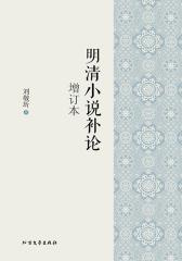 明清小说补论(增订本)