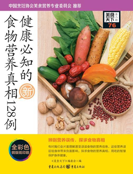 健康必知的食物营养真相128例