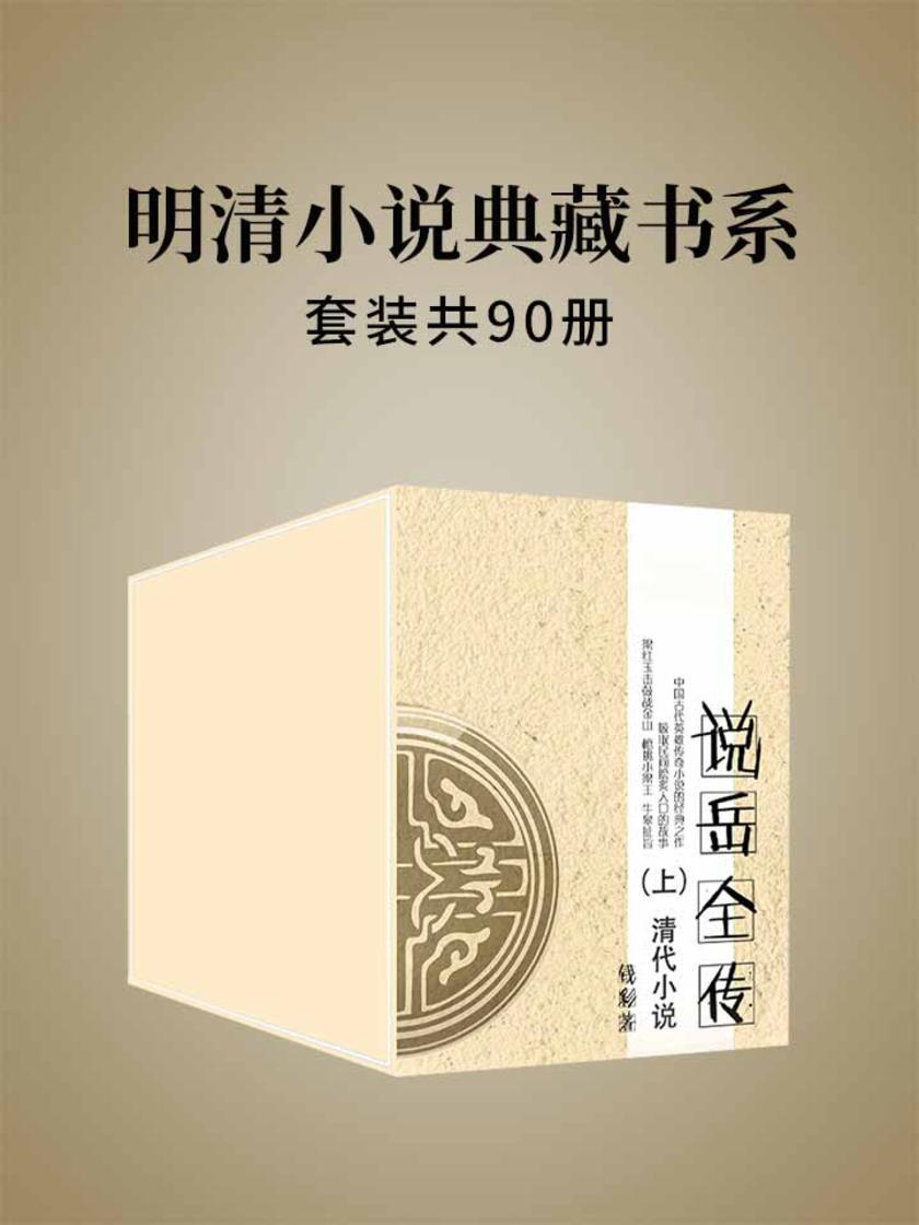 明清小说典藏书系(套装共90册)