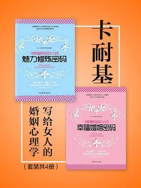 卡耐基写给女人的婚姻心理学(套装共2册)
