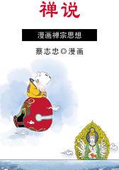 蔡志忠漫画·禅说