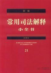 新编常用司法解释小全书:2012年版