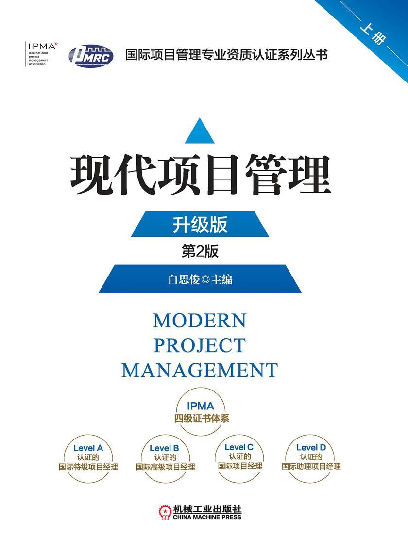现代项目管理:升级版:上下册