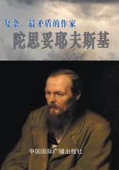 复杂、矛盾的作家——陀思妥耶夫斯基