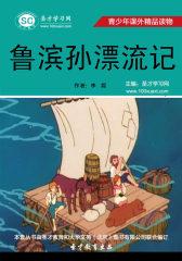 [3D电子书]圣才学习网·青少年课外精品读物:鲁滨孙漂流记(仅适用PC阅读)