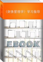 《财务管理学》学习指导