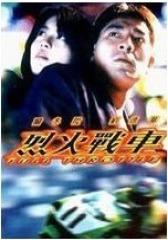 烈火战车(影视)