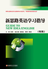 新思路英语学习指导(专科)