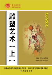 [3D电子书]圣才学习网·中国艺术史话:雕塑艺术(上)(仅适用PC阅读)