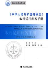 《中华人民共和国继承法》农村适用问答手册