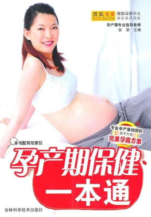 孕产期保健一本通
