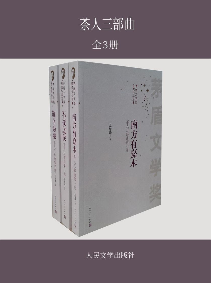 茶人三部曲:全3册 第五届茅盾文学奖获奖作品