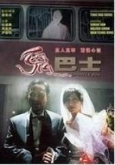 鬼巴士 粤语(影视)