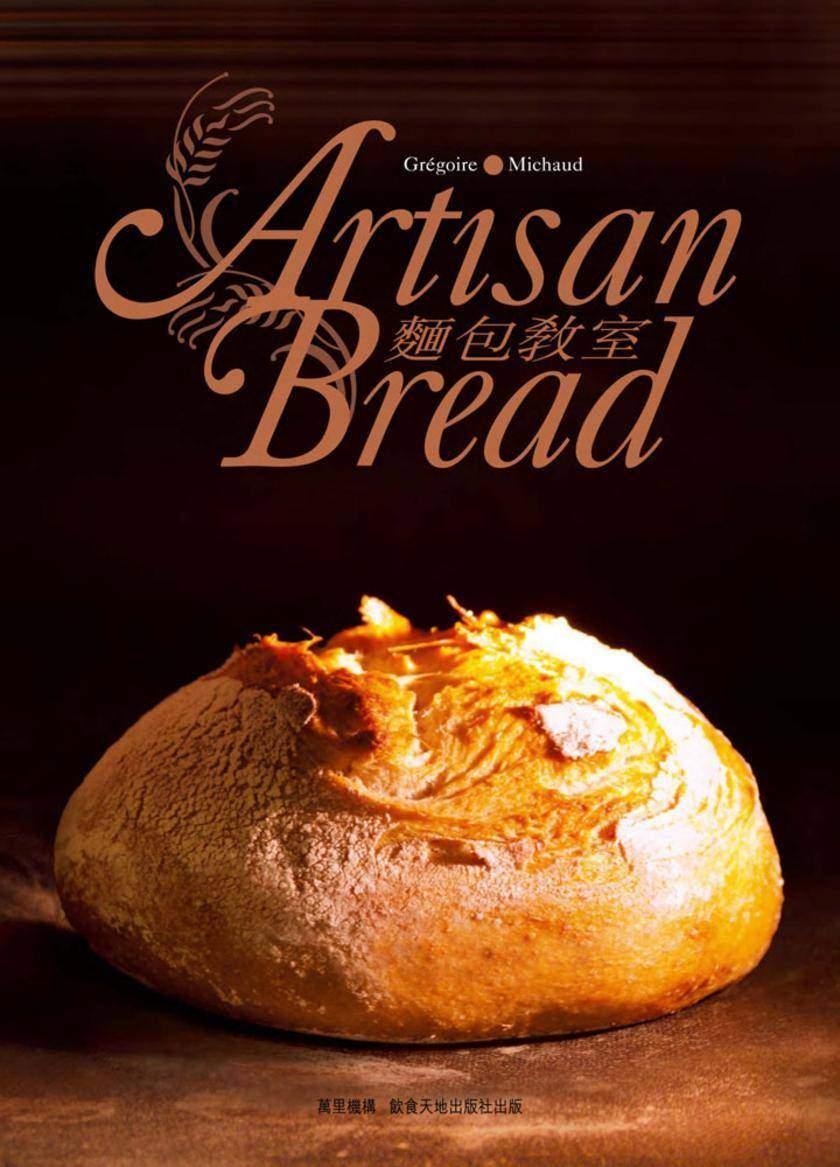麵包教室(仅适用PC阅读)