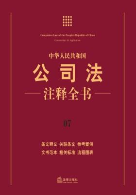 中华人民共和国公司法注释全书