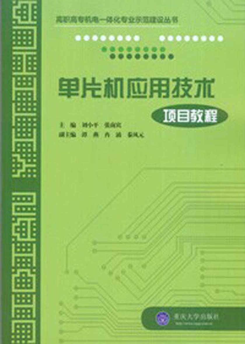 单片机应用技术项目教程