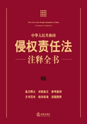 中华人民共和国侵权责任法注释全书