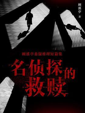 顾溪亭悬疑推理短篇集:名侦探的救赎