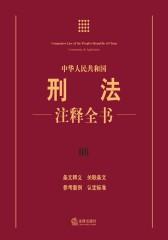 中华人民共和国刑法注释全书
