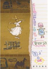 背包日记---东方卫视《杜邦东游记》主持人手记(试读本)