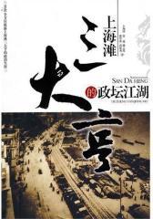 上海滩三大亨的政坛江湖(试读本)