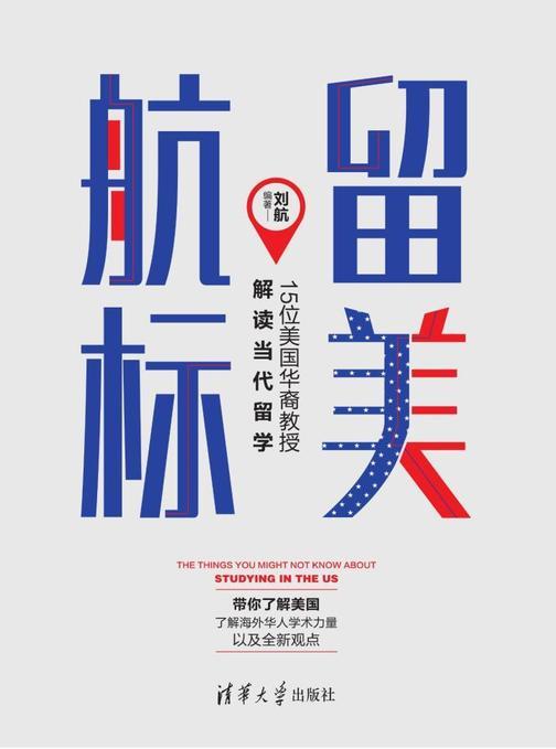 留美航标——15位美国华裔教授解读当代留学