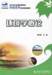 环境学概论(仅适用PC阅读)