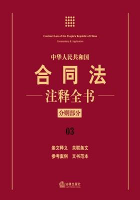 中华人民共和国合同法注释全书:分则部分