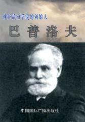 神经活动学说的创始人――巴甫洛夫