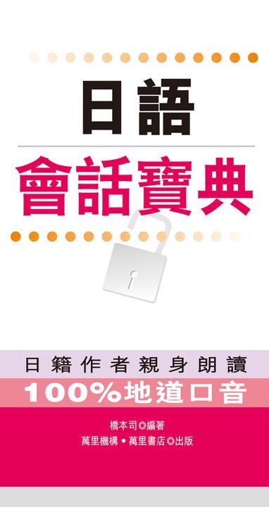 日語會話寶典(仅适用PC阅读)