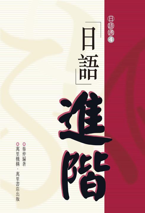 日語進階(仅适用PC阅读)