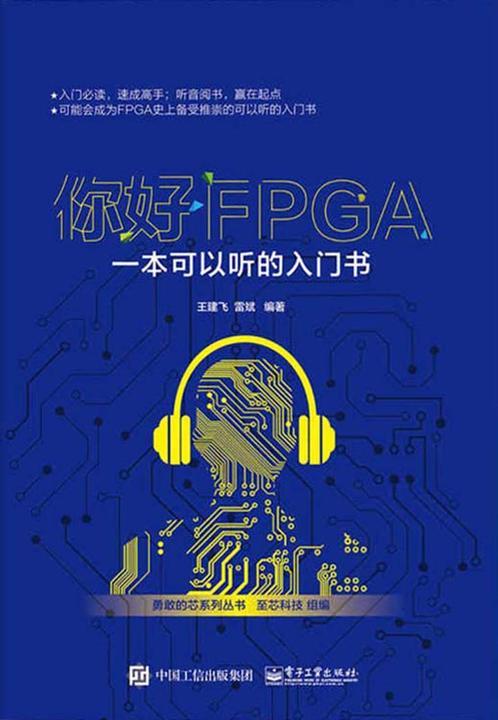 你好FPGA:一本可以听的入门书