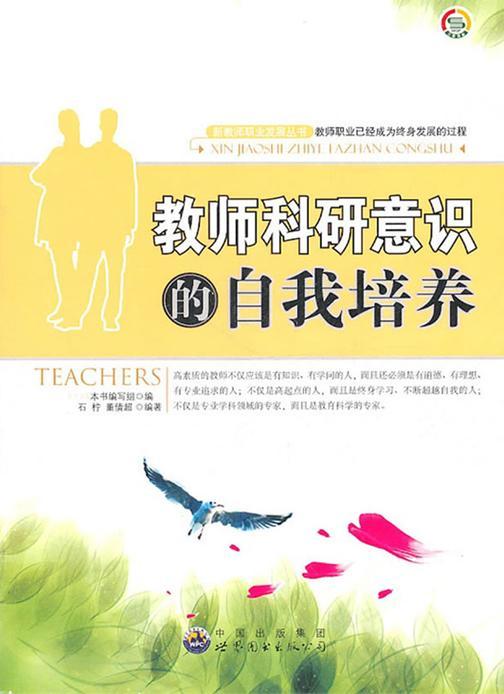 教师科研意识的自我培养