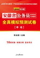 中公2018安徽省公务员录用考试专业教材全真模拟预测试卷申论