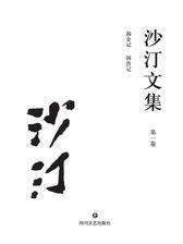 沙汀文集.第一卷,淘金记·困兽记